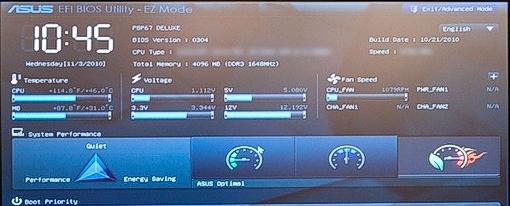 UEFI, el sucesor del BIOS.