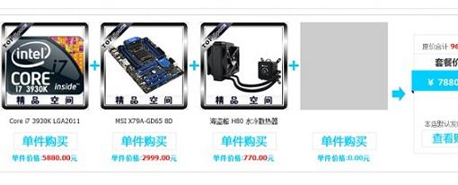 Procesadores Sandy Bridge-E y tarjetas madre X79 ya a la venta en China
